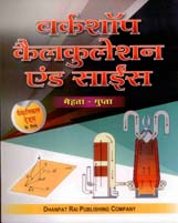 + Workshop Calculation & Science for Mechnical Trades Hindi + Dhanpatrai Books